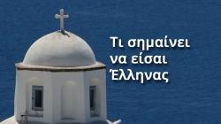 To be Greek – Τι σημαίνει να είσαι Έλληνας