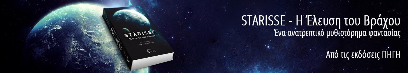 STARISSE: Η Έλευση του Βράχου