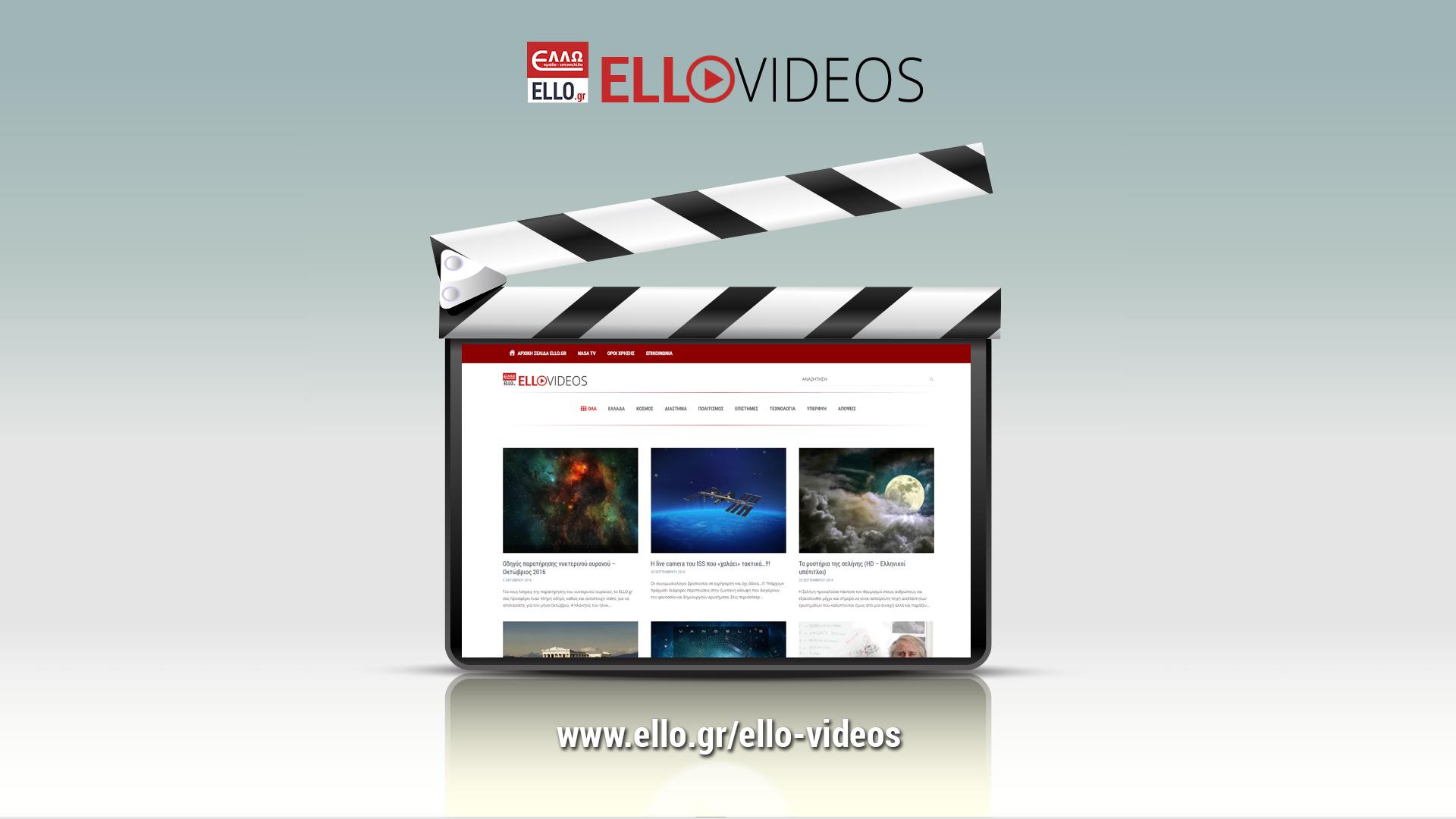 ello-videos-logo