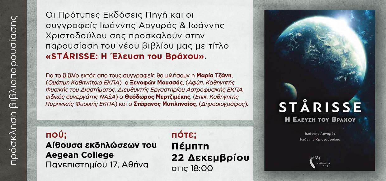 Παρουσίαση του βιβλίου Starisse